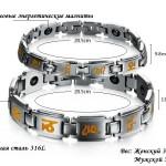 Мужской и женский магнитные браслеты с иероглифами