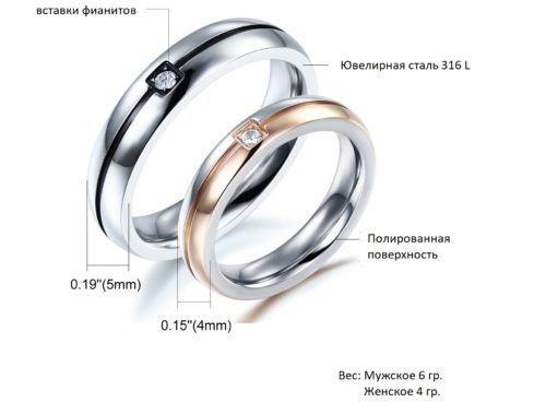 Пара колец для влюблённых